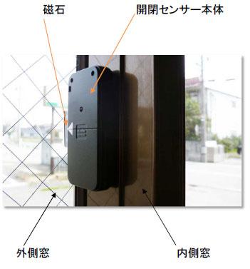 引き違い窓に雷神無線式開閉センサーを取りつけた写真
