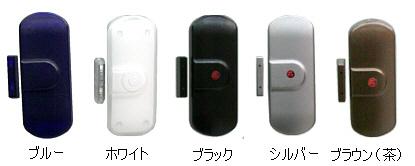 開閉センサーの色は青、銀、白、ブラウン、ブラックの4色からお選びいただけます