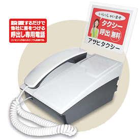 新型ホワイトホン-携帯電話を利用した専用のお客様受付電話